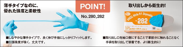 手袋 ニトリル